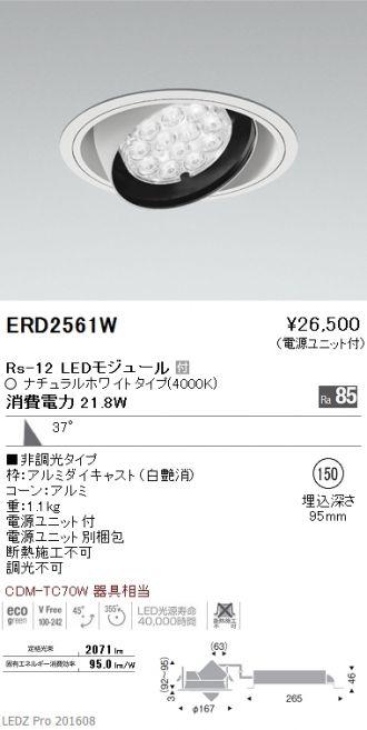 ERD2561Wリプレイスユニバーサルダウンライト ENDO Φ150 遠藤照明