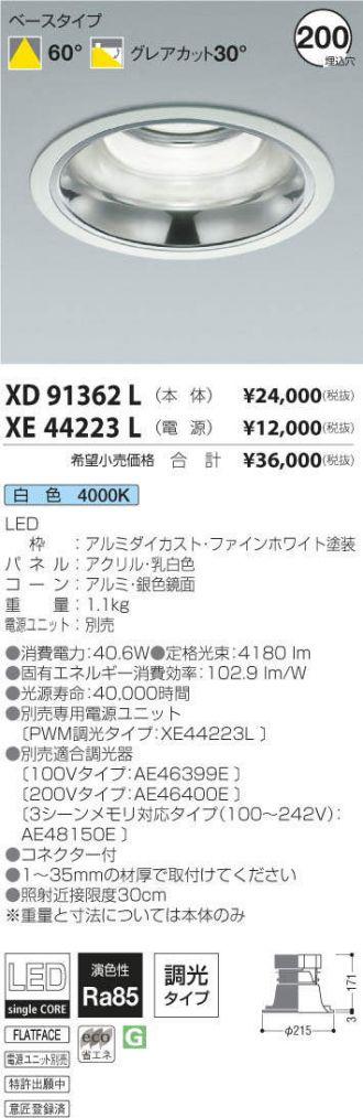 コイズミ ダウンライトXD91362L